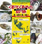 島旅冬の笠岡諸島スタディツアー