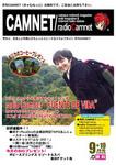 月刊CAMNET9+10号表紙にタカキート登場